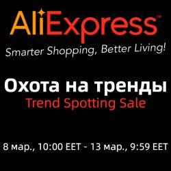 AliExpress - Охота на тренды весна 2021