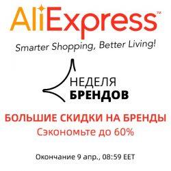 AliExpress - Неделя брендов (весна 2021)