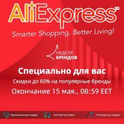 AliExpress - Неделя брендов (май 2021)