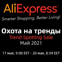AliExpress - Охота на тренды (май 2021)