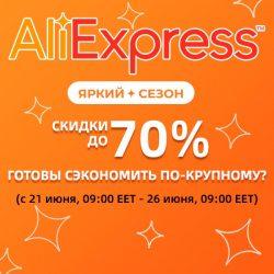 AliExpress - Летняя распродажа 2021