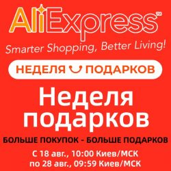 AliExpress - Неделя подарков (август 2021)