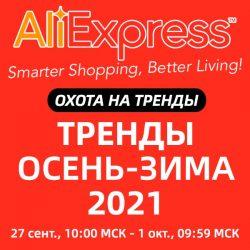 AliExpress - Охота на тренды осень-зима 2021