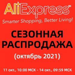 AliExpress - Сезонная распродажа (октябрь 2021)